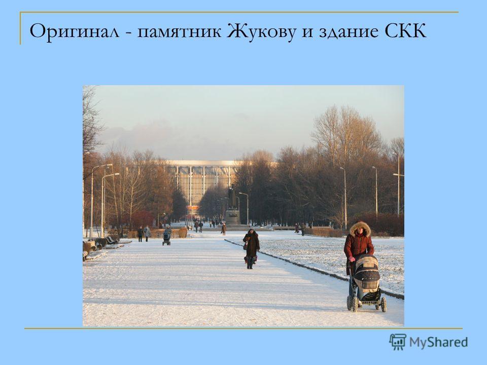 Оригинал - памятник Жукову и здание СКК