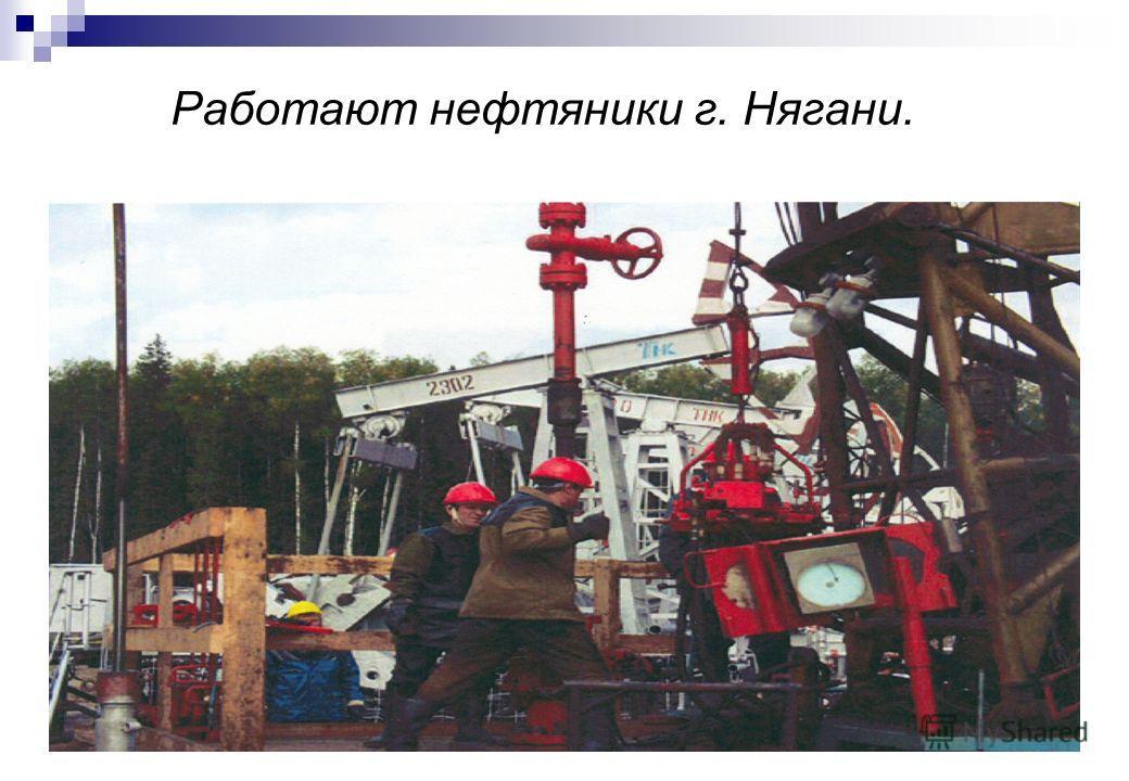 Работают нефтяники г. Нягани.