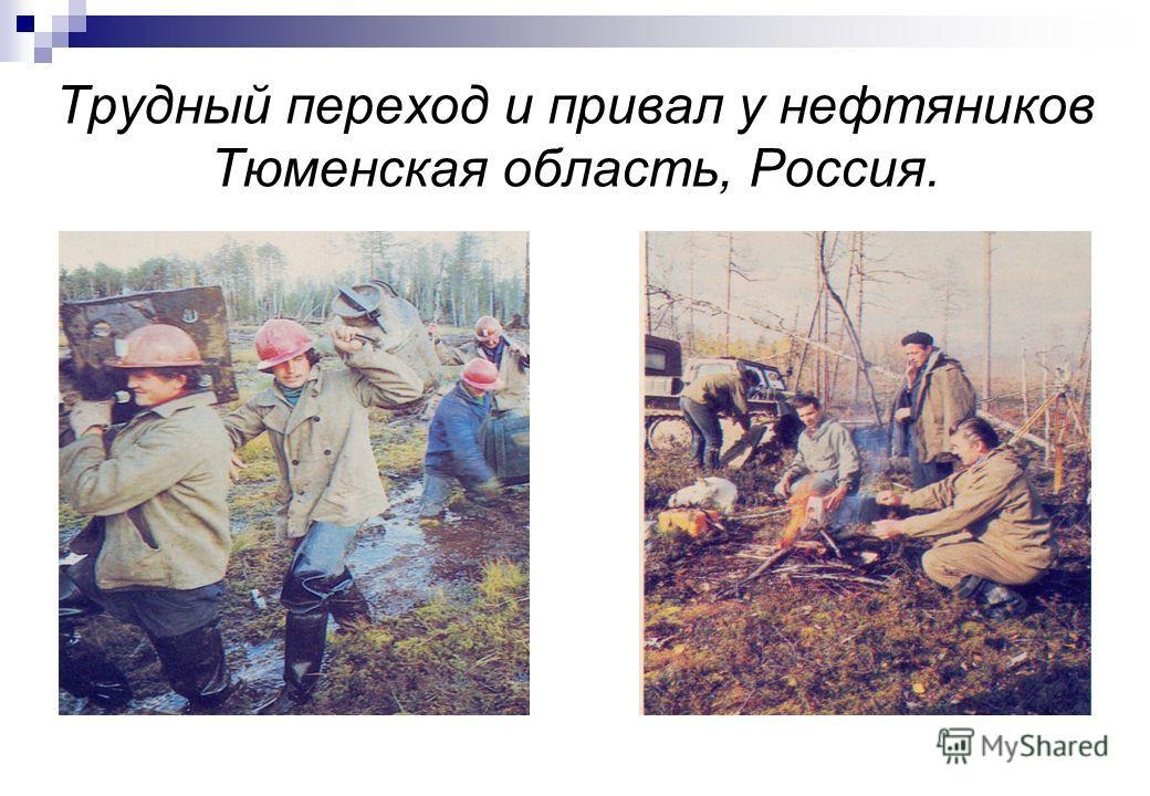 Трудный переход и привал у нефтяников Тюменская область, Россия.
