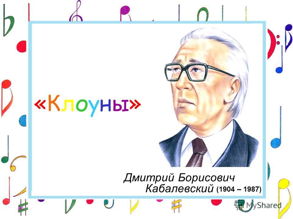 Автор : Александрова Ирина Алексеевна, музыкальный руководитель МДОУ детского сада 122 г. Пензы.
