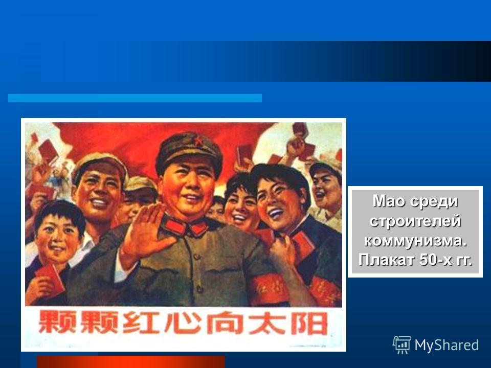 Мао среди строителейкоммунизма. Плакат 50-х гг.