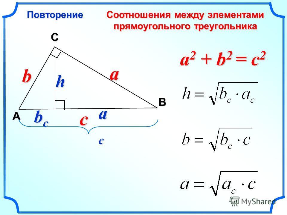 Соотношения между элементами прямоугольного треугольника Повторение C A В a 2 + b 2 = c 2 c b a bcbcbcbc acacacac h