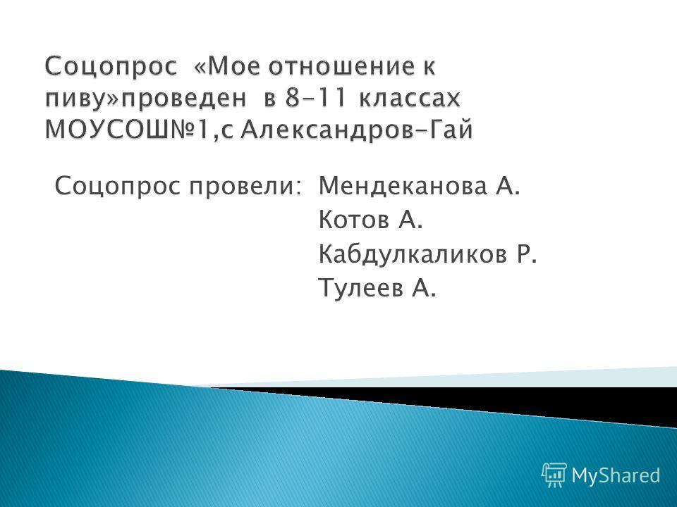 Соцопрос провели: Мендеканова А. Котов А. Кабдулкаликов Р. Тулеев А.