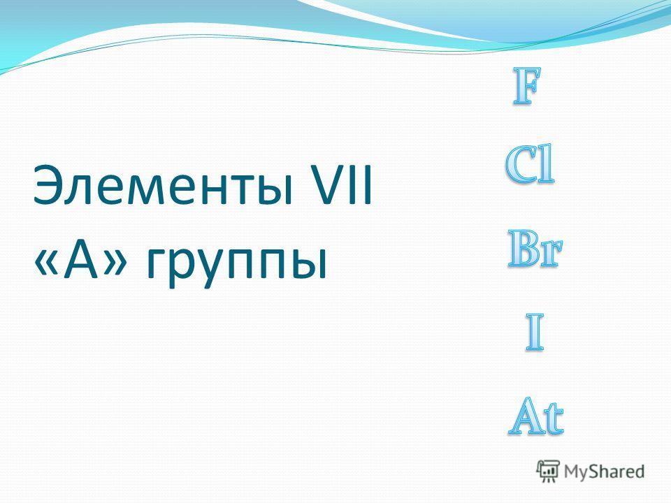 Элементы VII «А» группы