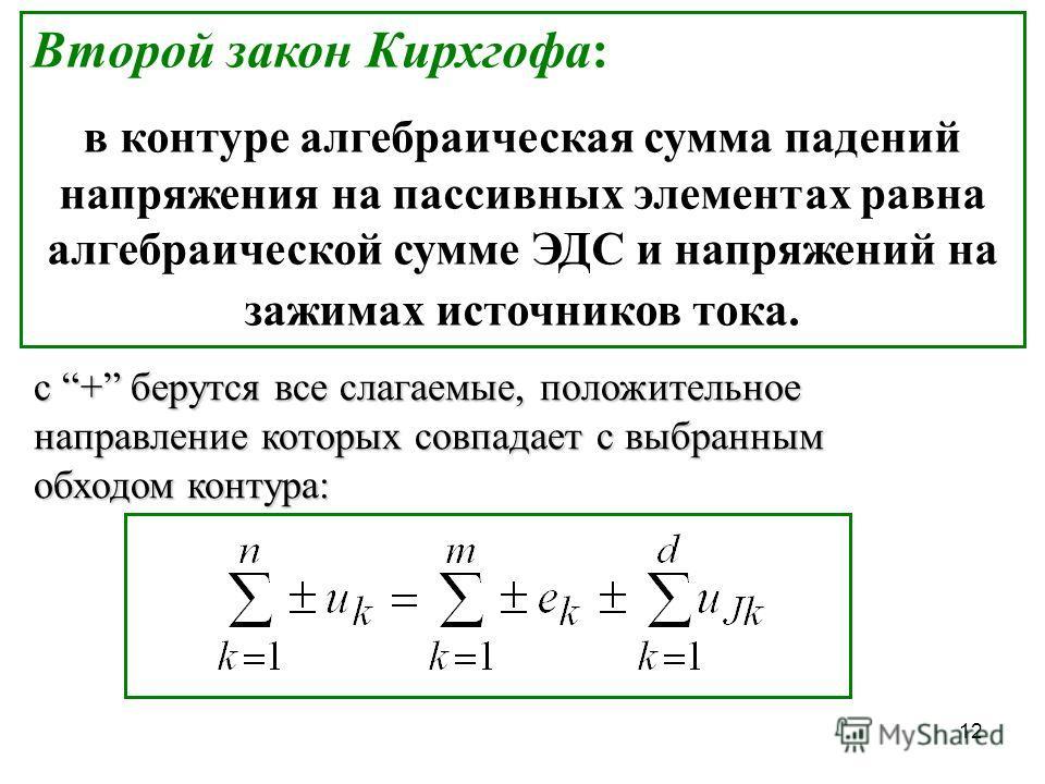 11 Например: а узел а: