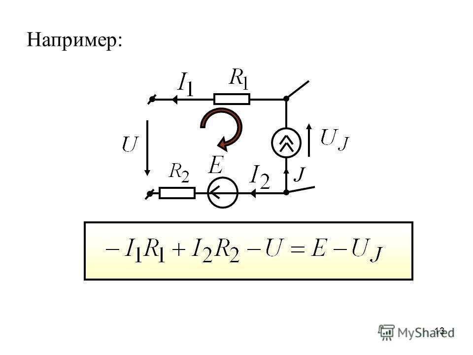 12 Второй закон Кирхгофа: в контуре алгебраическая сумма падений напряжения на пассивных элементах равна алгебраической сумме ЭДС и напряжений на зажимах источников тока. с + берутся все слагаемые, положительное направление которых совпадает с выбран