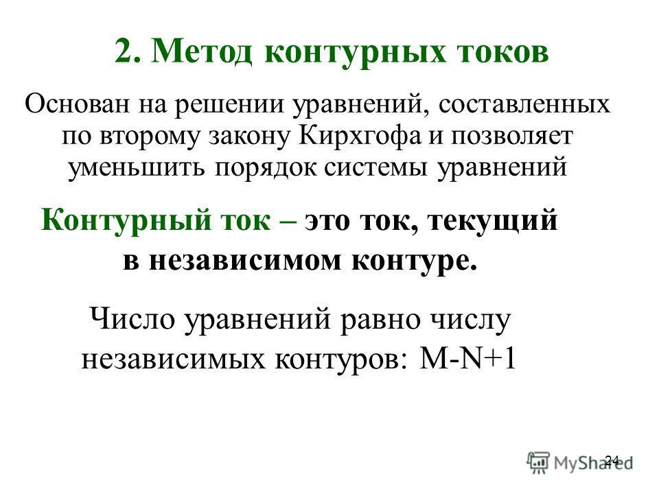 23 Правило распределения (разброса) тока в параллельных ветвях
