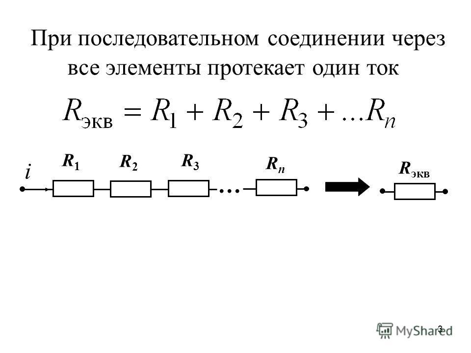 2 Схема – это графическое изображение электрической цепи. Ветвь – это участок схемы, вдоль которого течет один и тот же ток. Узел – это место соединения трех или большего числа ветвей Контур – это замкнутый путь, проходящий по нескольким ветвям Незав