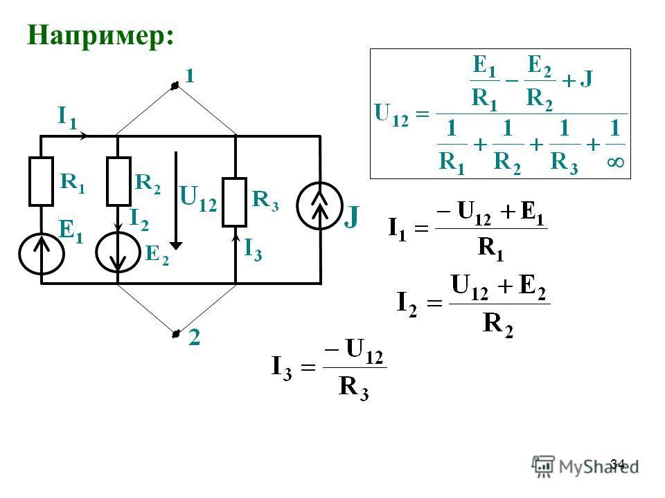 33 – сумма проводимостей всех ветвей, соединяющих узлы 1 и 2. 2. Вычисляются токи ветвей по закону Ома: «+», если направление тока I k в k-ой ветви совпадает с направлением U 12 и E k ; R k – сопротивление k-ой ветви.