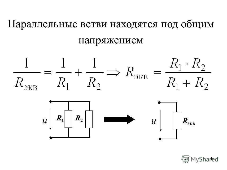 4 Ветви, присоединенные к одной паре узлов называют параллельными. u R2R2 RnRn … R1R1 R экв u