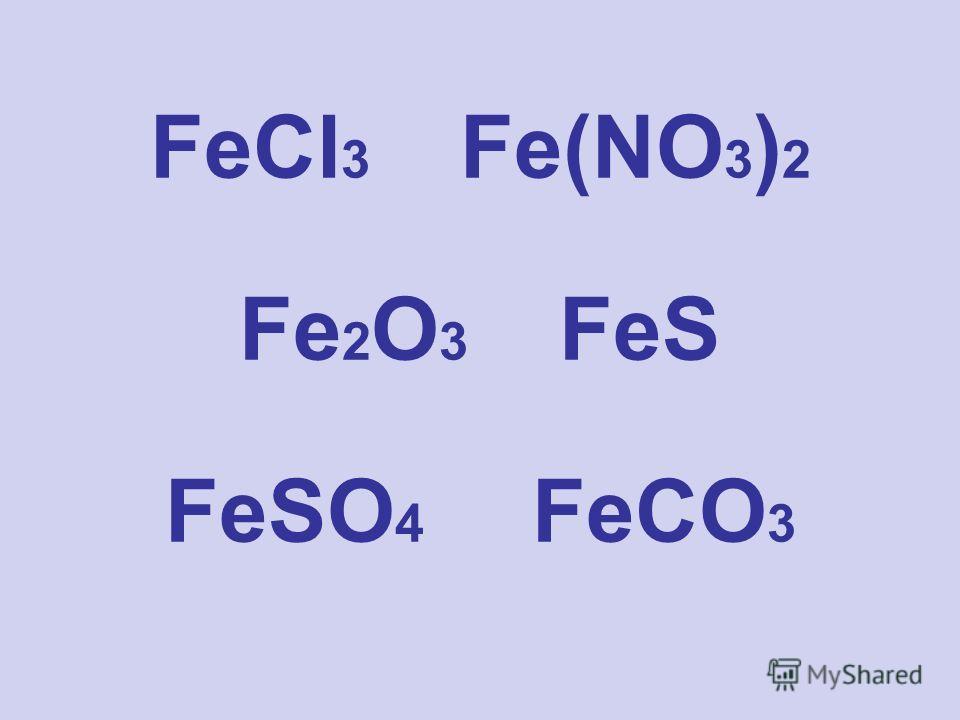 FeCl 3 Fe(NO 3 ) 2 Fe 2 O 3 FeS FeSO 4 FeCO 3