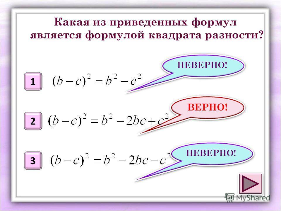 ВЕРНО! 1 2 3 НЕВЕРНО! Какая из приведенных формул является формулой квадрата разности?