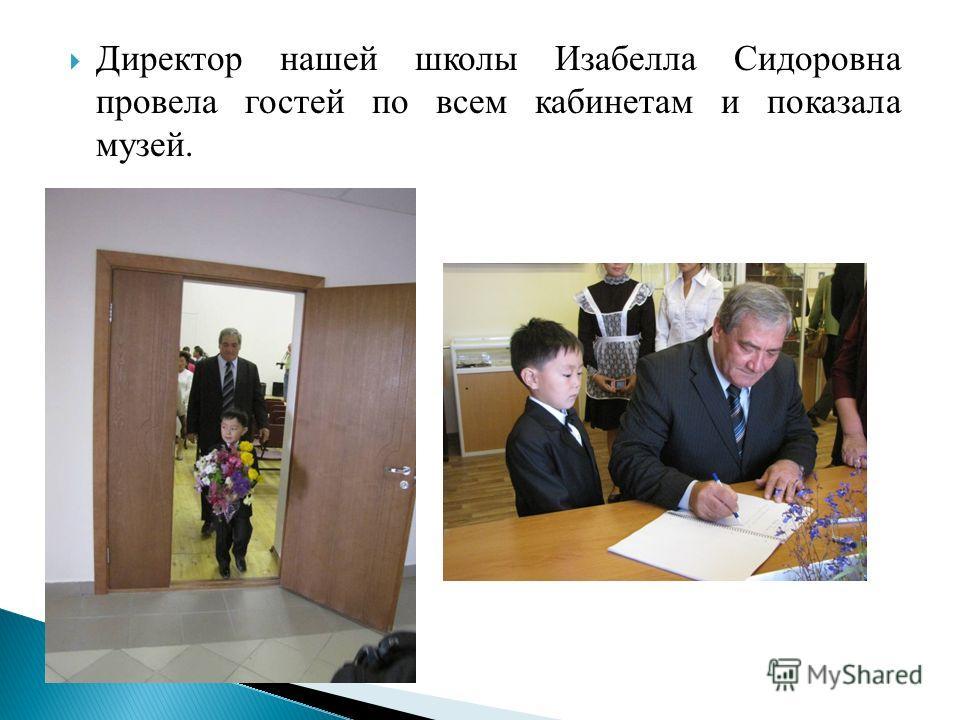 Директор нашей школы Изабелла Сидоровна провела гостей по всем кабинетам и показала музей.