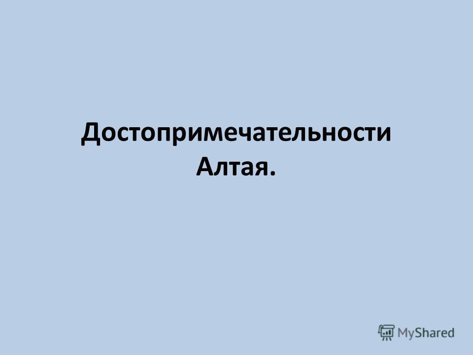Достопримечательности Алтая.