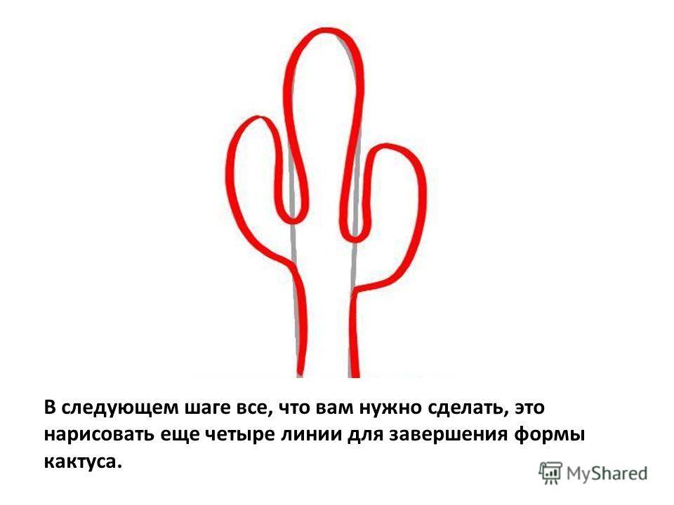 В следующем шаге все, что вам нужно сделать, это нарисовать еще четыре линии для завершения формы кактуса.