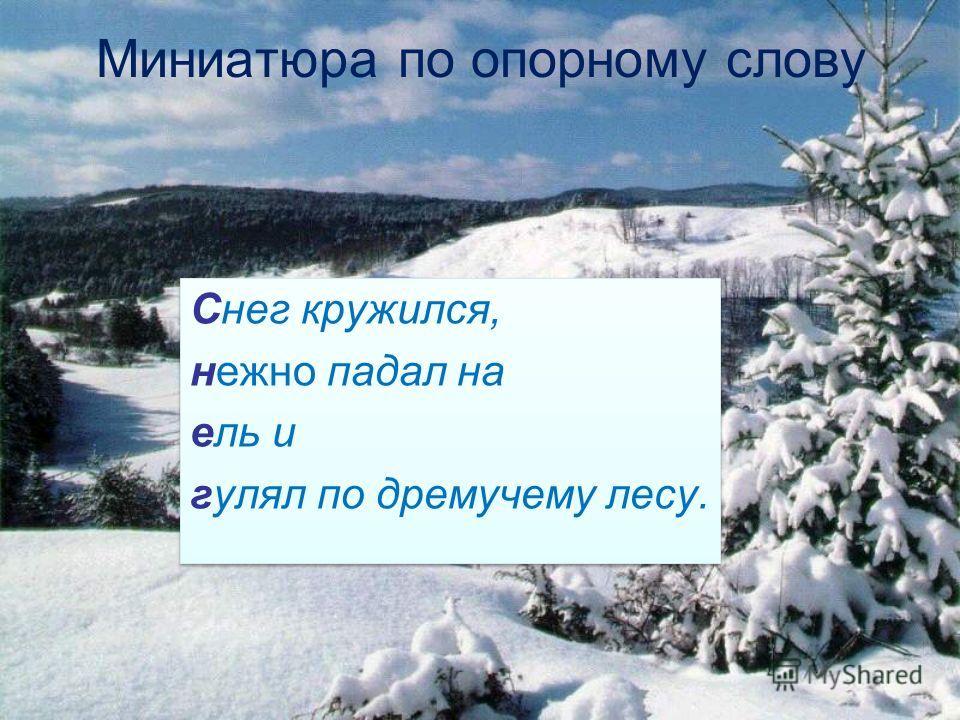 Миниатюра по опорному слову Снег кружился, нежно падал на ель и гулял по дремучему лесу. Снег кружился, нежно падал на ель и гулял по дремучему лесу.