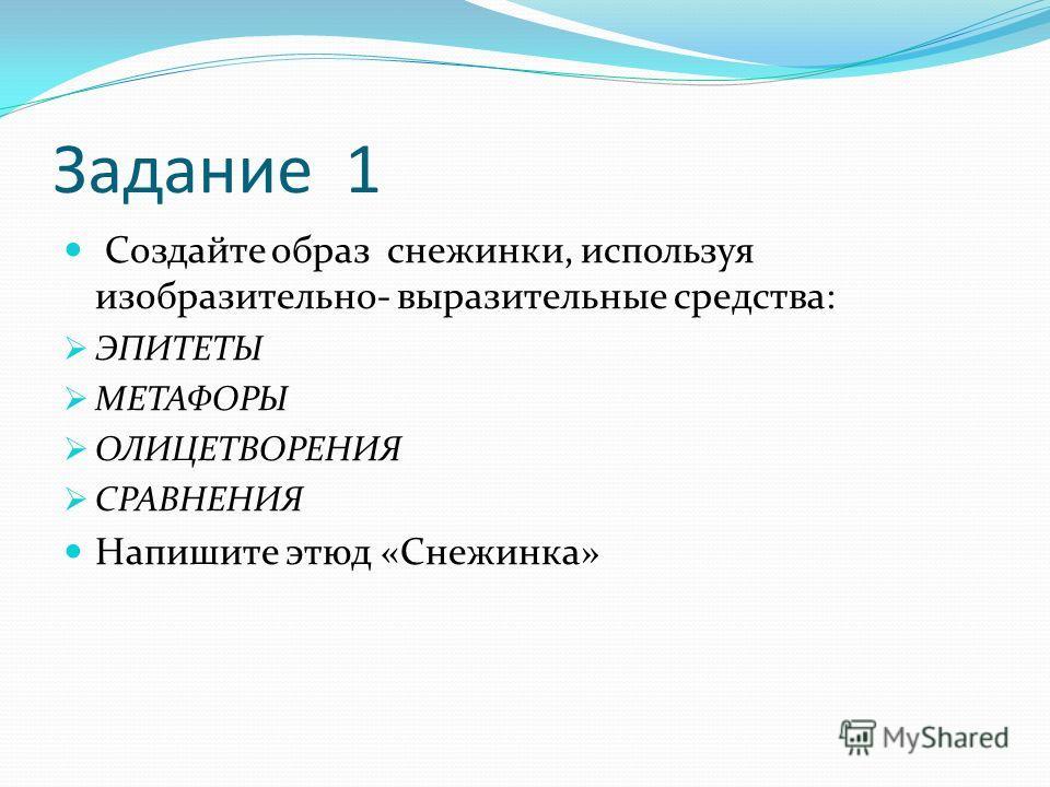 Зимний пейзаж 6 класс презентация
