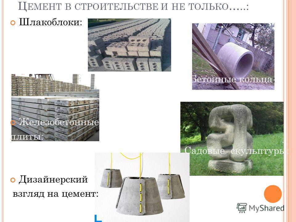 Ц ЕМЕНТ В СТРОИТЕЛЬСТВЕ И НЕ ТОЛЬКО …..: Шлакоблоки: Бетонные кольца: Железобетонные плиты: Садовые скульптуры: Дизайнерский взгляд на цемент: