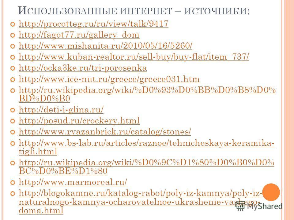И СПОЛЬЗОВАННЫЕ ИНТЕРНЕТ – ИСТОЧНИКИ : http://procotteg.ru/ru/view/talk/9417 http://fagot77.ru/gallery_dom http://www.mishanita.ru/2010/05/16/5260/ http://www.kuban-realtor.ru/sell-buy/buy-flat/item_737/ http://ocka3ke.ru/tri-porosenka http://www.ice