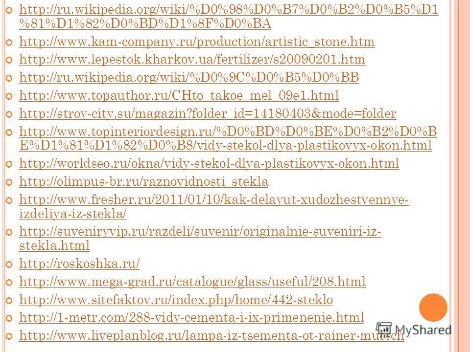 http://ru.wikipedia.org/wiki/%D0%98%D0%B7%D0%B2%D0%B5%D1 %81%D1%82%D0%BD%D1%8F%D0%BA http://ru.wikipedia.org/wiki/%D0%98%D0%B7%D0%B2%D0%B5%D1 %81%D1%82%D0%BD%D1%8F%D0%BA http://www.kam-company.ru/production/artistic_stone.htm http://www.lepestok.khar