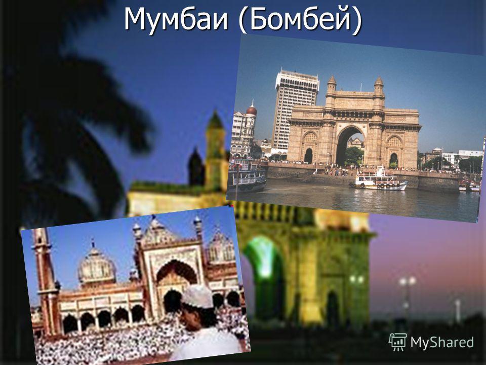 Мумбаи (Бомбей)