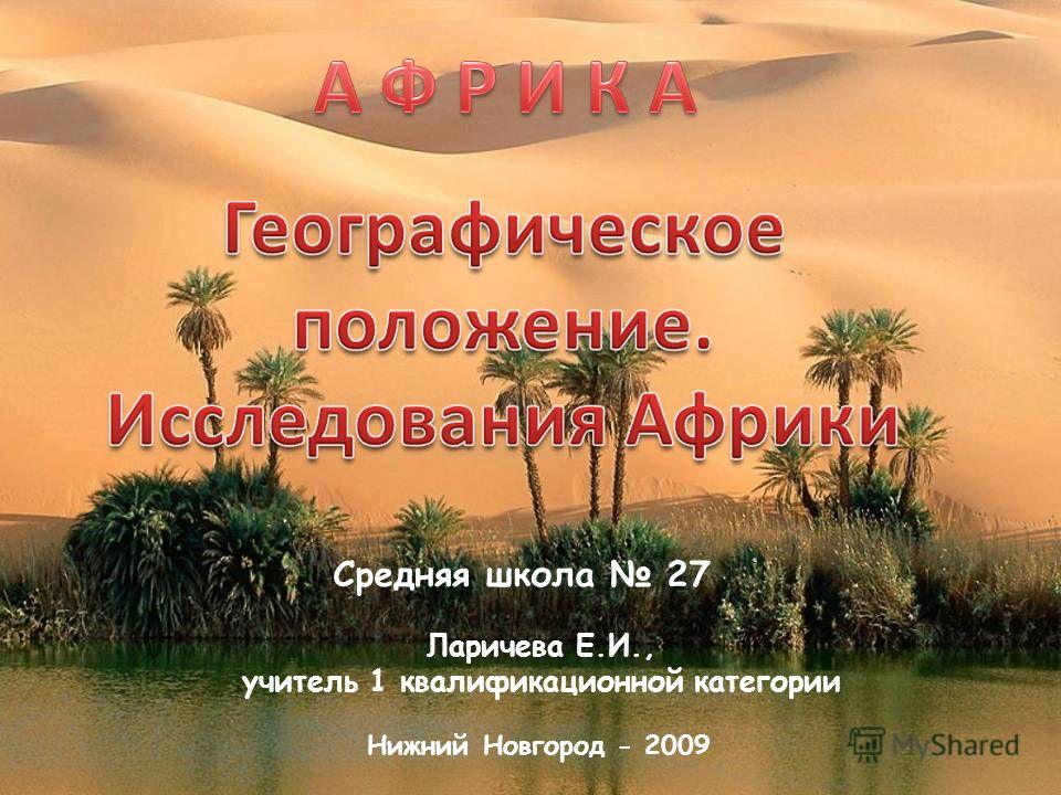Ларичева Е.И., учитель 1 квалификационной категории Нижний Новгород - 2009 Средняя школа 27