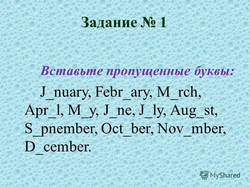 Названия месяцев в английском языке всегда пишутся с заглавной буквы! She likes June and July. Do you like October? My birthday is in November. Example: