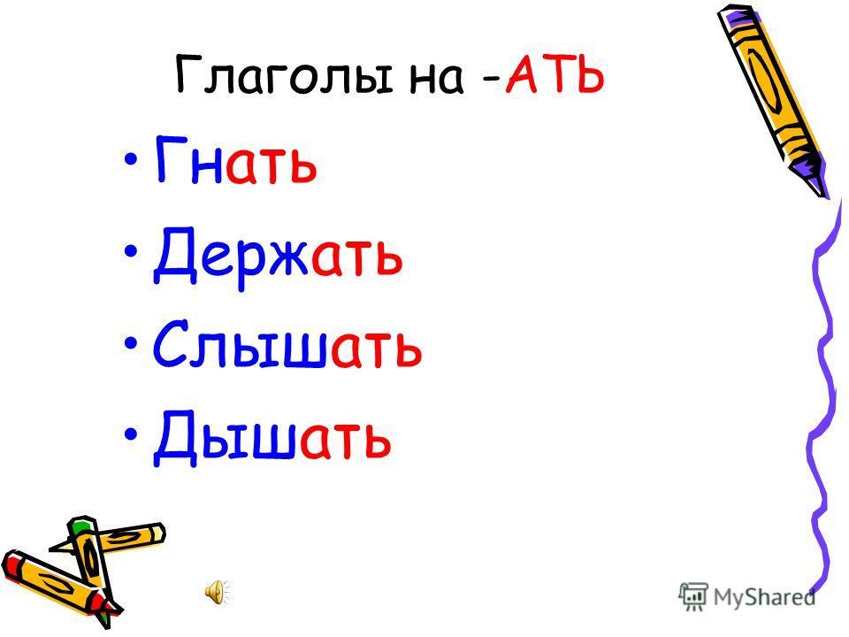 Получи «5» Получи « « « «5» Глаголы-исключения