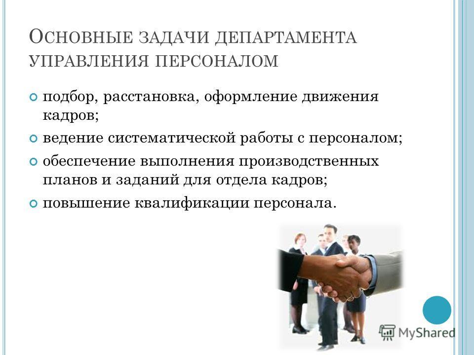 Переподготовка и повышение квалификации кадров управления