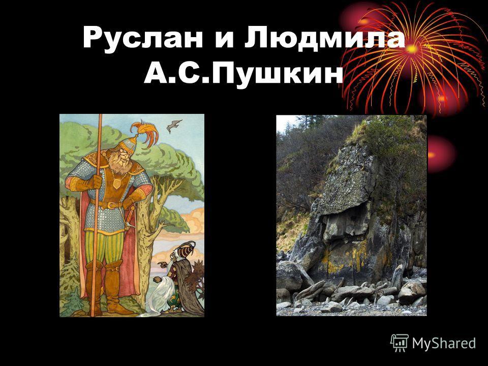 Руслан и Людмила А.С.Пушкин