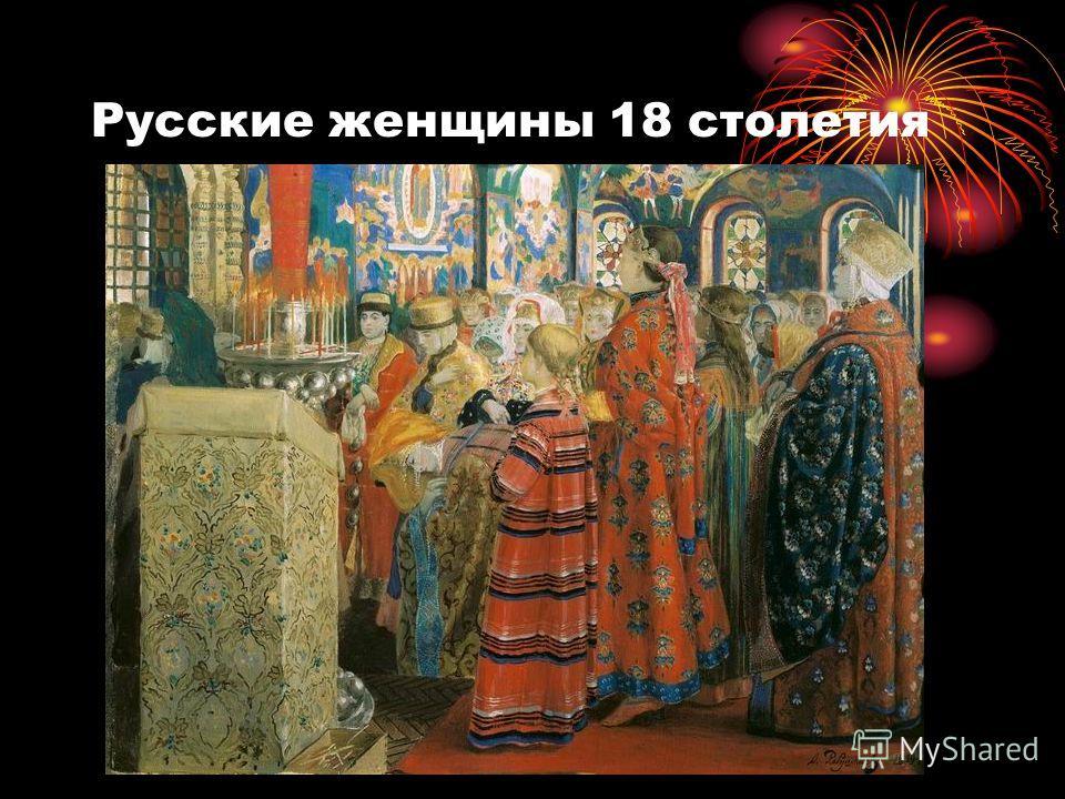 Русские женщины 18 столетия