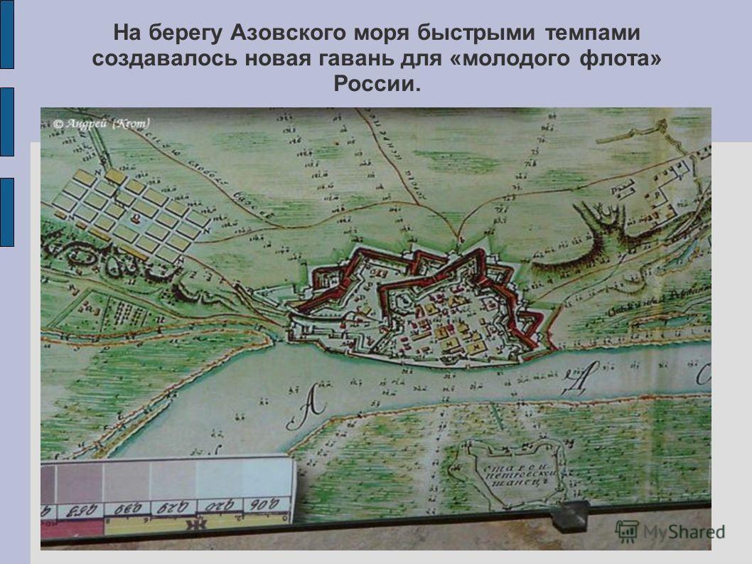 На берегу Азовского моря быстрыми темпами создавалось новая гавань для «молодого флота» России.