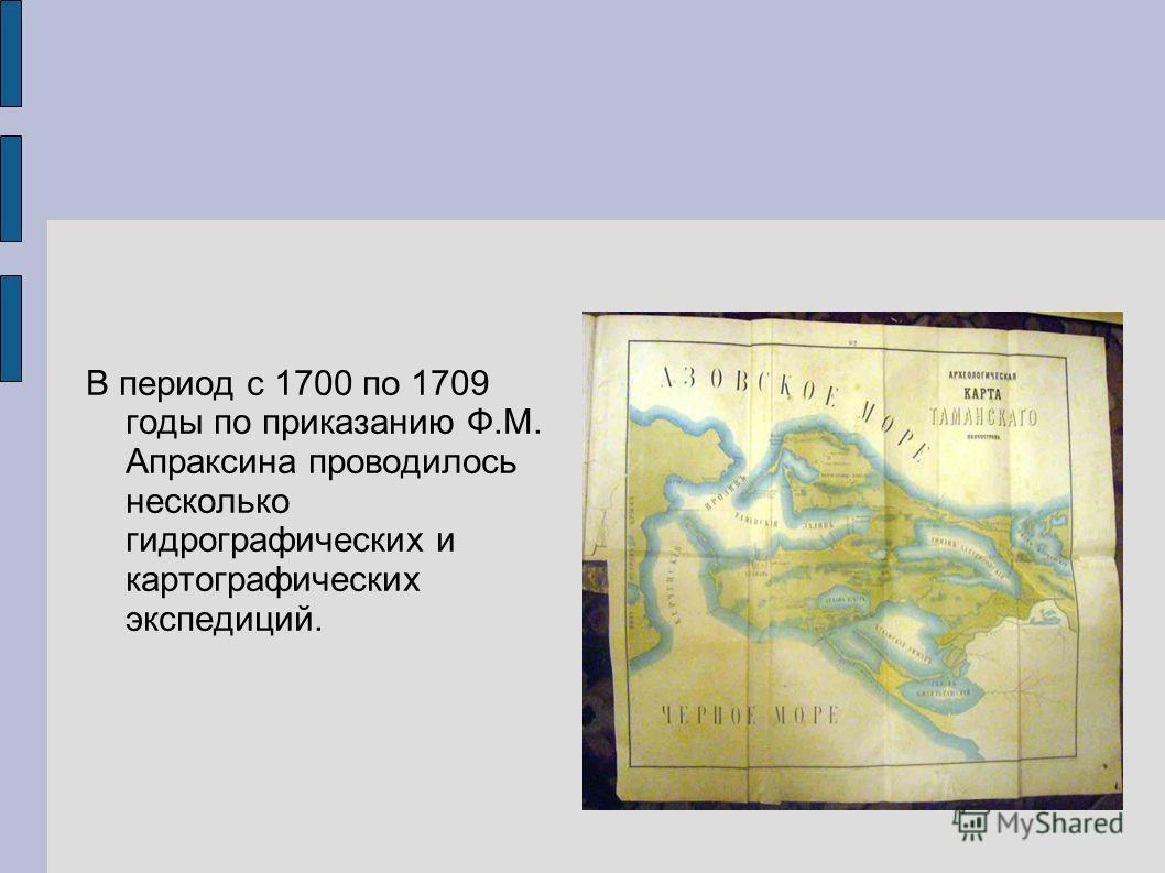 В период с 1700 по 1709 годы по приказанию Ф.М. Апраксина проводилось несколько гидрографических и картографических экспедиций.