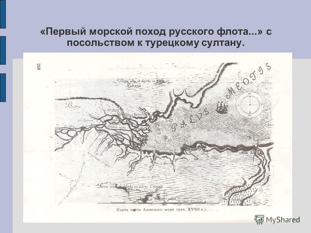 «Первый морской поход русского флота...» с посольством к турецкому султану.