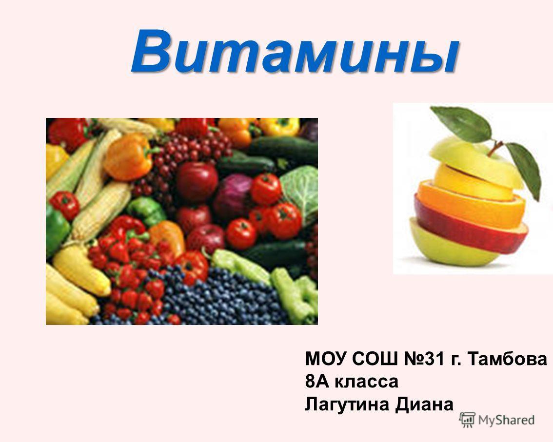 Витамины МОУ СОШ 31 г. Тамбова 8А класса Лагутина Диана