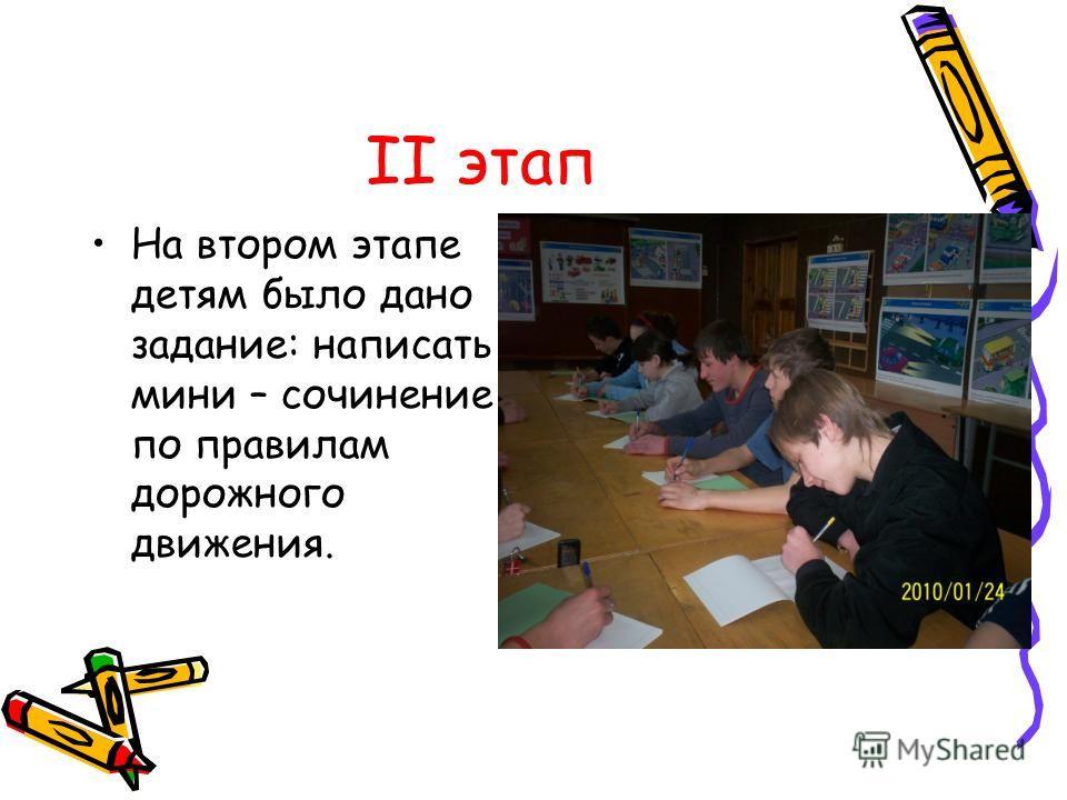 II этап На втором этапе детям было дано задание: написать мини – сочинение по правилам дорожного движения.