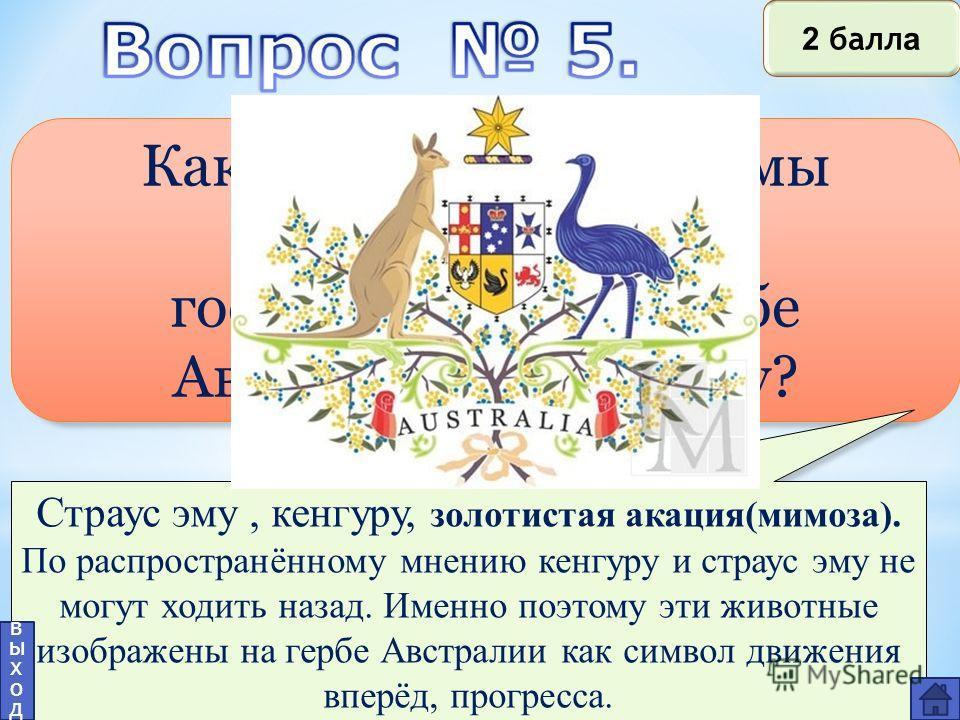 Какие живые организмы изображены на государственном гербе Австралии? И почему? Страус эму, кенгуру, золотистая акация(мимоза). По распространённому мнению кенгуру и страус эму не могут ходить назад. Именно поэтому эти животные изображены на гербе Авс