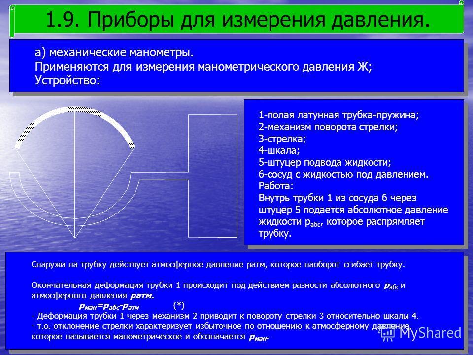 а) механические манометры. Применяются для измерения манометрического давления Ж; Устройство: а) механические манометры. Применяются для измерения манометрического давления Ж; Устройство: 1.9. Приборы для измерения давления. 1-полая латунная трубка-п