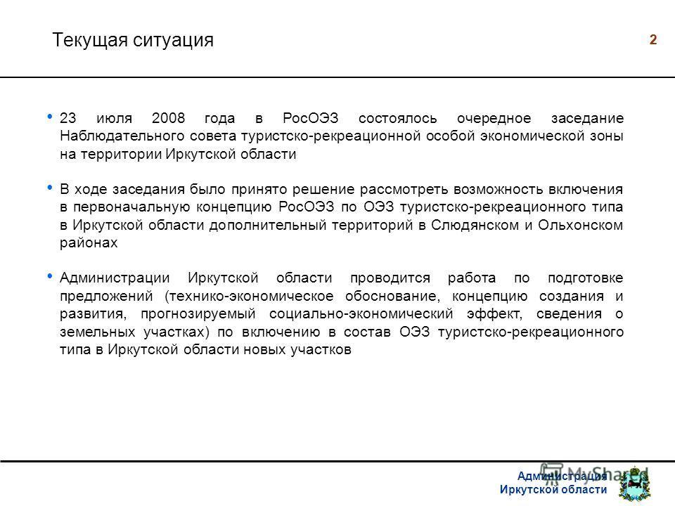 Администрация Иркутской области 22 Текущая ситуация 23 июля 2008 года в РосОЭЗ состоялось очередное заседание Наблюдательного совета туристско-рекреационной особой экономической зоны на территории Иркутской области В ходе заседания было принято решен