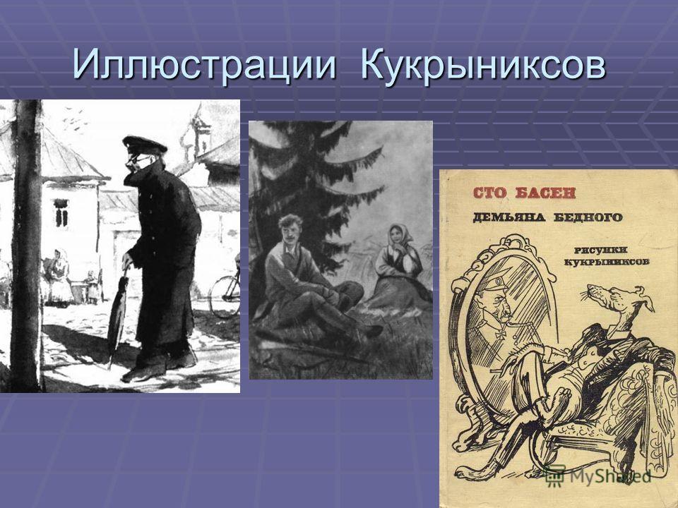 Иллюстрации Кукрыниксов