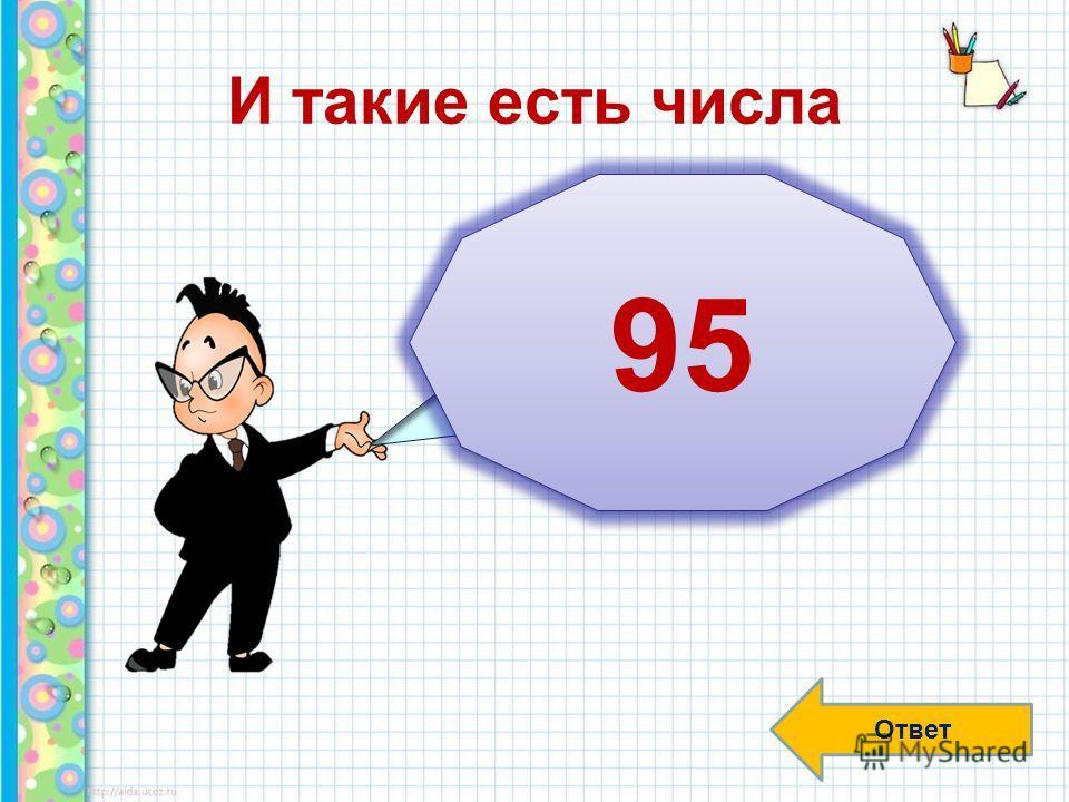И такие есть числа Ответ Какое двузначное число в 19 раз больше числа его единиц? 95