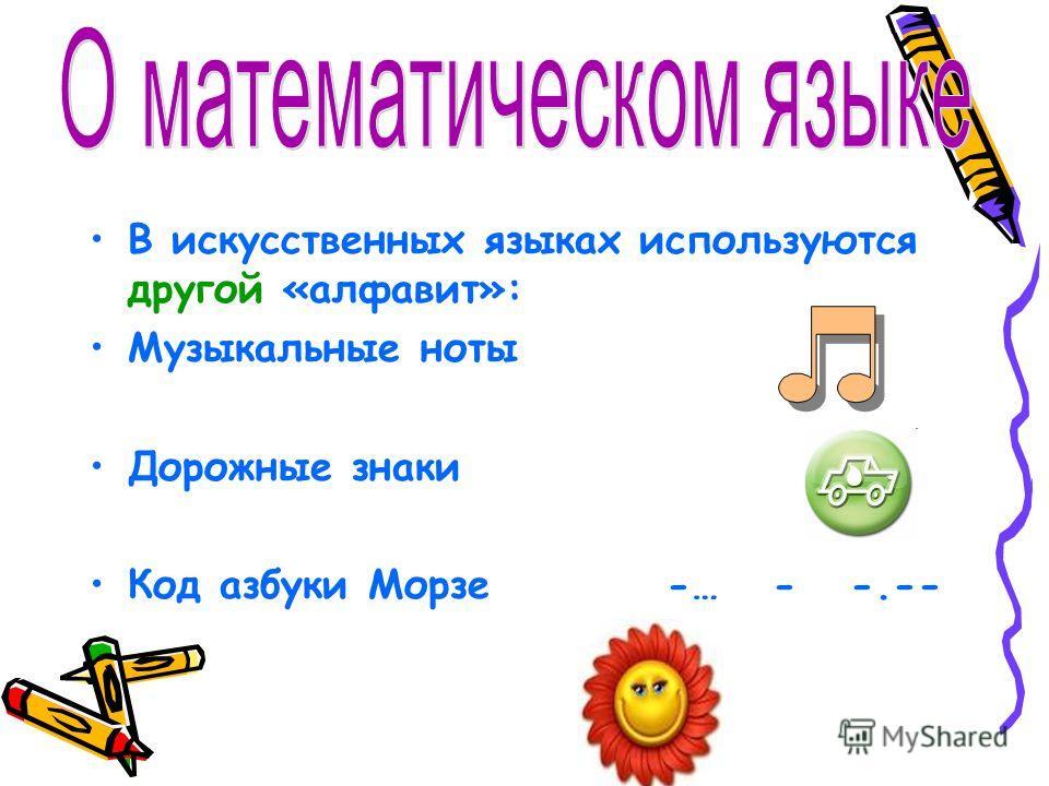 В искусственных языках используются другой «алфавит»: Музыкальные ноты Дорожные знаки Код азбуки Морзе -… - -.--