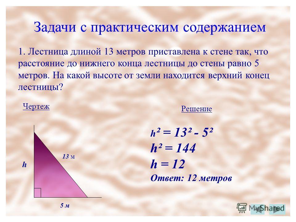 В прямоугольном треугольнике квадрат гипотенузы равен сумме квадратов катетов. А С а в В с а² + в² = с² А В в с а С
