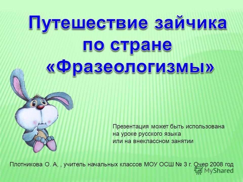 Плотникова О. А,, учитель начальных классов МОУ ОСШ 3 г. Очер 2008 год Презентация может быть использована на уроке русского языка или на внеклассном занятии
