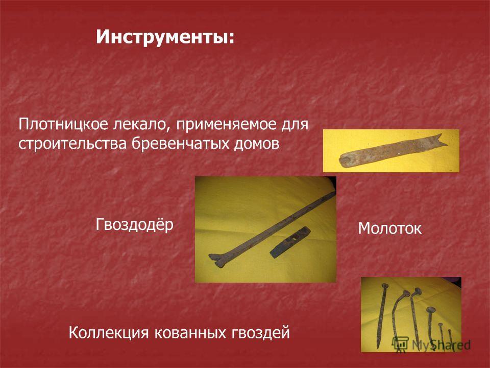 Инструменты: Плотницкое лекало, применяемое для строительства бревенчатых домов Молоток Гвоздодёр Коллекция кованных гвоздей
