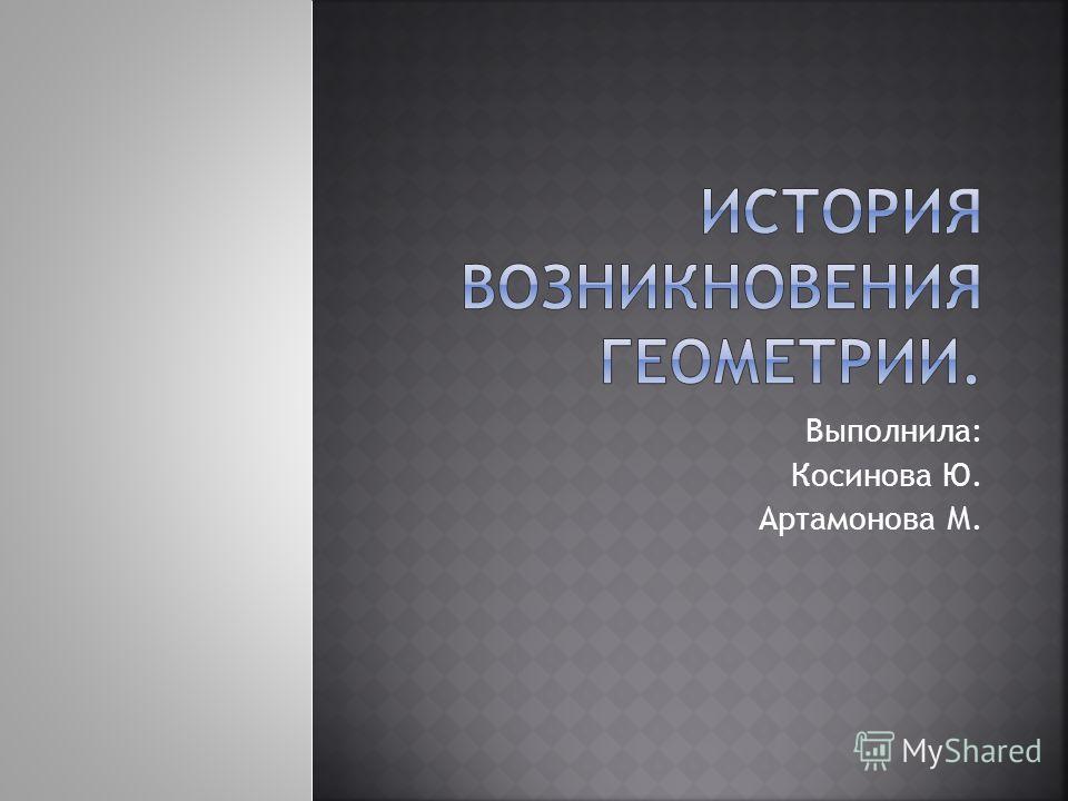 Выполнила: Косинова Ю. Артамонова М.