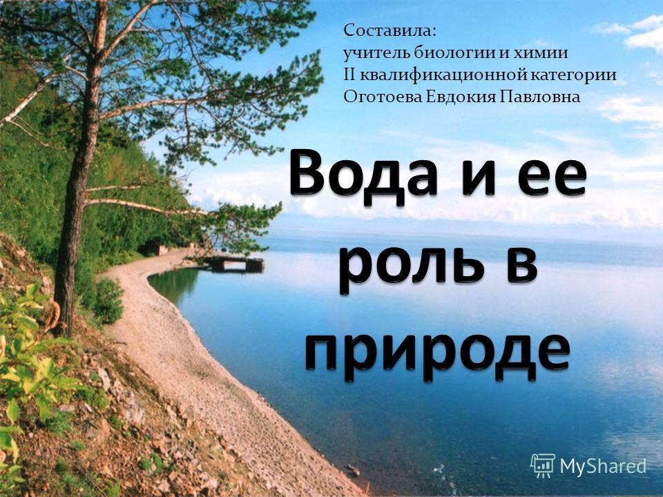 Составила: учитель биологии и химии II квалификационной категории Оготоева Евдокия Павловна