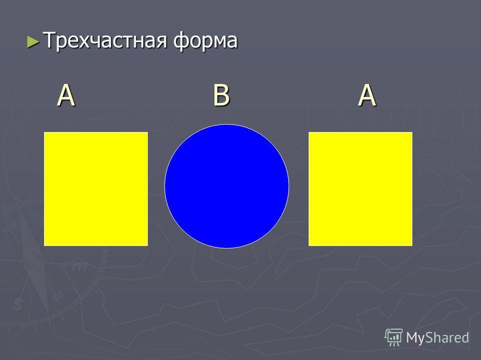 A B А