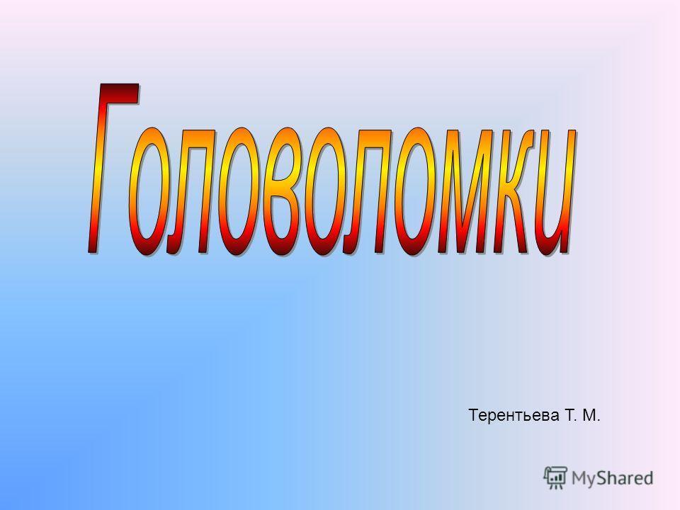 Терентьева Т. М.