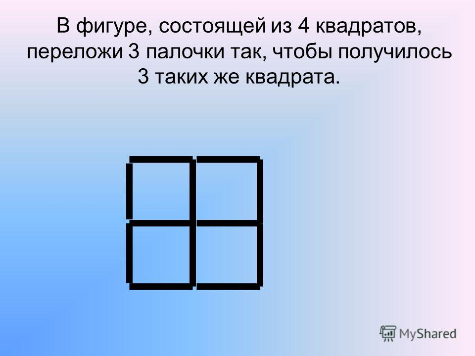 В фигуре, состоящей из 4 квадратов, переложи 3 палочки так, чтобы получилось 3 таких же квадрата.